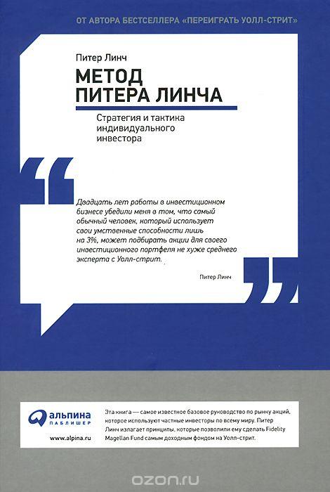 Метод Питера Линча. Стратегия и тактика индивидуального инвестора