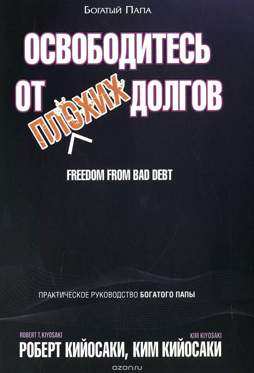Освободитесь от плохих долгов.