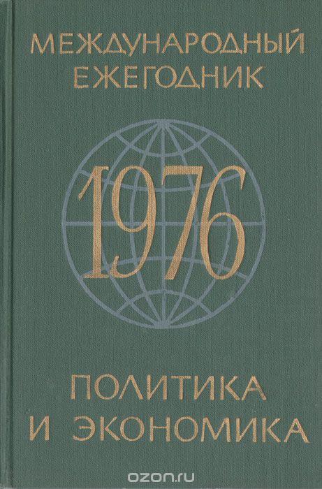 Международный ежегодник.  Политика и экономика.  1976