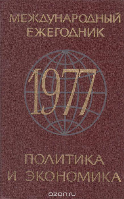 Международный ежегодник.  Политика и экономика.  1977