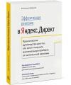 Эффективная реклама в Яндекс.Директ. Практическое руководство для тех, кто хочет получить максимальную прибыль от контекстной рекламы