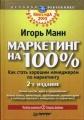 Маркетинг на 100 %.