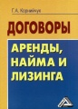 Договоры аренды, найма и лизинга. 2-е изд. Корнийчук Г.А.