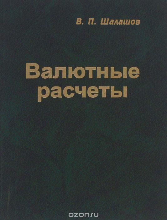 Валютные расчеты в Российской Федерации