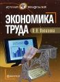 Экономика труда