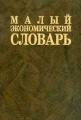 Малый экономический словарь: 12 тысяч терминов (под ред. Азрилияна А.Н.)