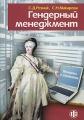 Гендерный менеджмент. Женщины в управлении