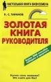 Золотая книга руководителя: Более 2000 способов победить и преуспеть