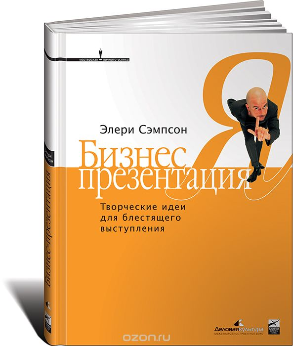 Бизнес-презентация. Творческие идеи для блестящего выступления 2-е изд.