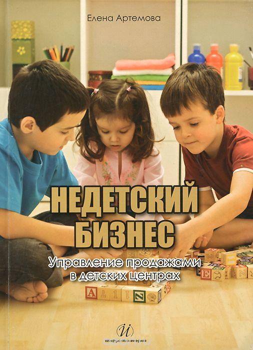 Недетский бизнес.  Управление продажами в детских центрах