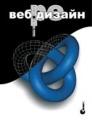 Веб-редизайн: книга Келли Гото и Эмили Котлер
