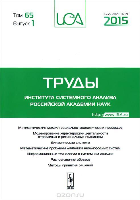 Труды ИСА РАН. Том 65, выпуск 1, 2015