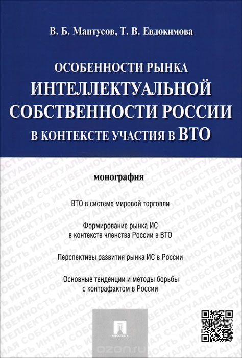 Особенности рынка интеллектуальной собственности России в контексте участия в ВТО. Монография. -М. :Про
