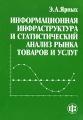 Информационная инфраструктура и статистический анализ рынка товаров и услуг