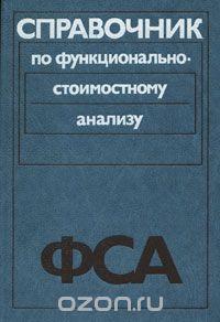 Справочник по функционально-стоимостному анализу