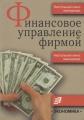 Финансовое управление фирмой