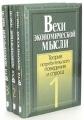 Вехи экономической мысли. В 3 томах (комплект)