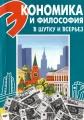 """Экономика и философия в шутку и всерьез. Книга 4. Зачем нужна """"экономическая кухня""""?"""