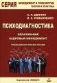 Психодиагностика. Образование и кадровый менеджмент. Учебно-диагностическое пособие (+ CD-ROM)