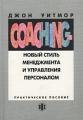 Coaching - новый стиль менеджмента и управления персоналом. Практическое пособие