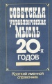 Советская управленческая мысль 20-х годов. Краткий именной справочник