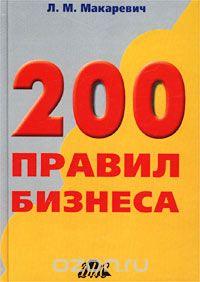 200 правил бизнеса. Практическое руководство