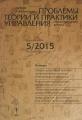 Проблемы теории и практики управления, №5, 2015