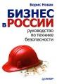 Бизнес в России. Руководство по технике безопасности