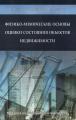 Физико-химические основы оценки состояния объектов недвижимости. Монография.