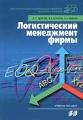 Логистический менеджмент фирмы: концепции, методы и модели. Учебное пособие