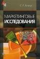 Маркетинговые исследования. Основные концепции и методы