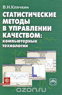 Статистические методы в управлении качеством. Компьютерные технологии