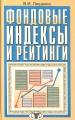 Фондовые индексы и рейтинги