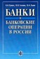 Банки и банковские операции в России