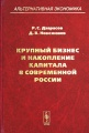 Крупный бизнес и накопление капитала в современной России