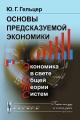 Основы предсказуемой экономики. Экономика в свете общей теории систем