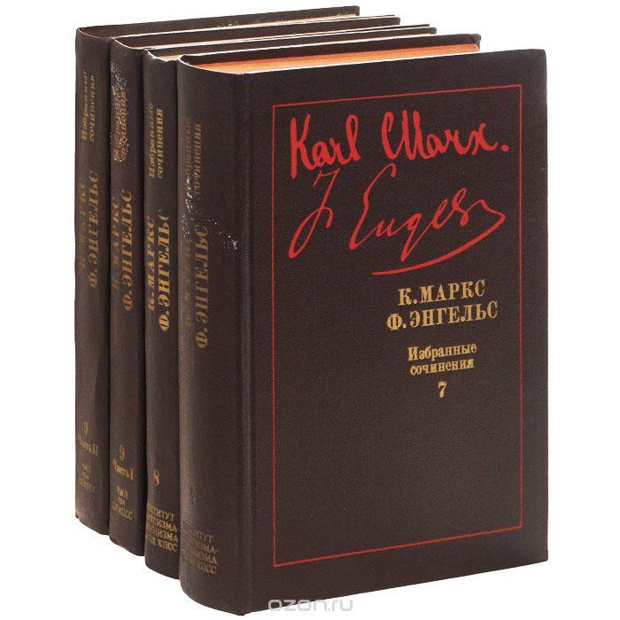 К. Маркс, Ф. Энгельс. Капитал (комплект из 4 книг)