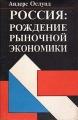 Россия: рождение рыночной экономики