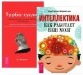 Турбо-Суслик. Интеллектика (комплект из 2 книг)