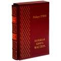 Большая книга мастера (подарочное издание)