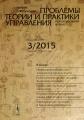 """Журнал """"Проблемы теории и практики УПРАВЛЕНИЯ"""" / 03/2015"""