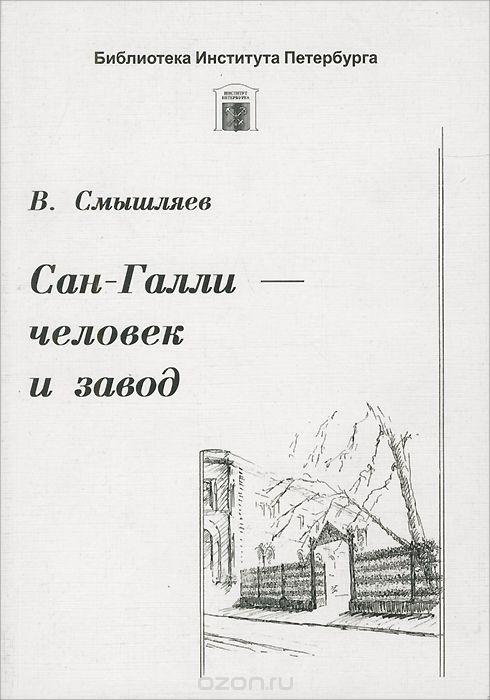 Сан-Галли - человек и завод