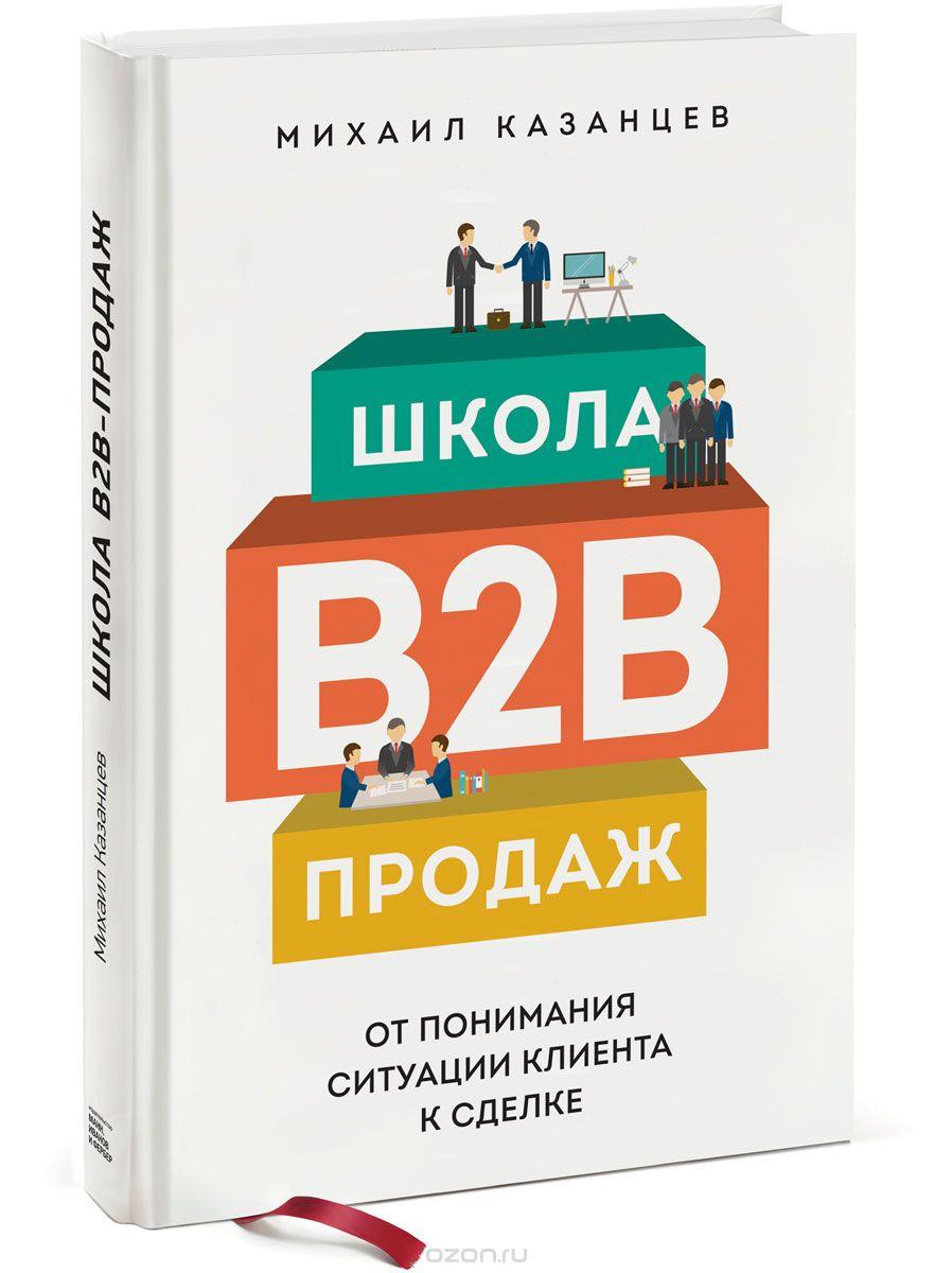 Школа B2B-продаж. От понимания ситуации клиента к сделке