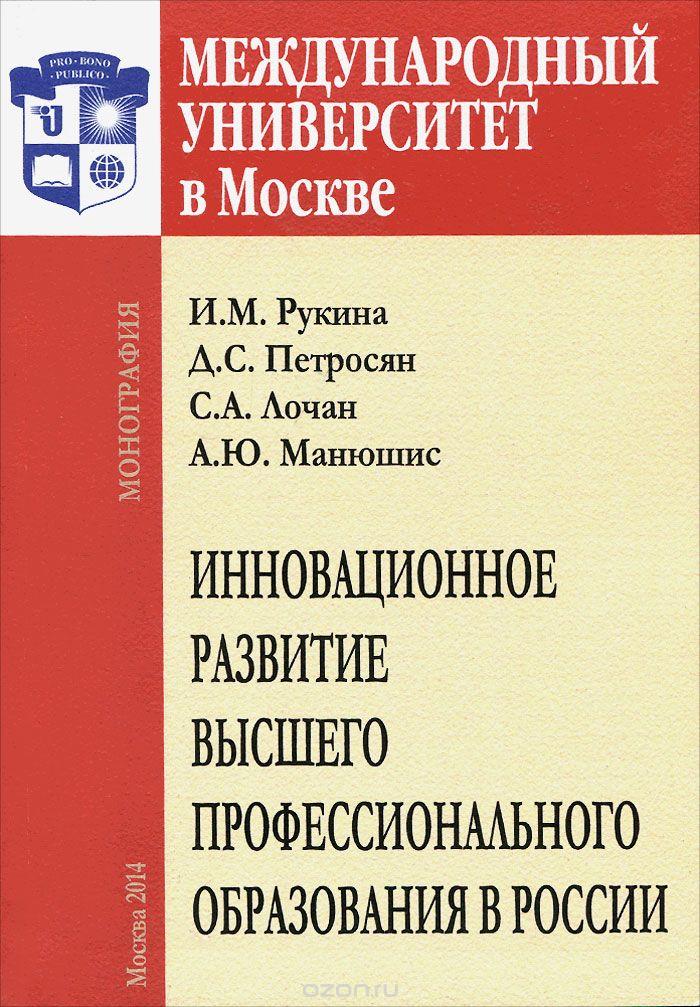 Инновационное развитие высшего профессионального образования в России