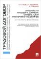 Особенности трудового договора с отдельными категориями работников