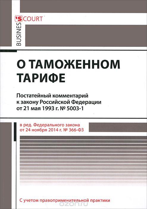 """Комментарий к закону Российской Федерации """"О таможенном тарифе"""". Постатейный"""