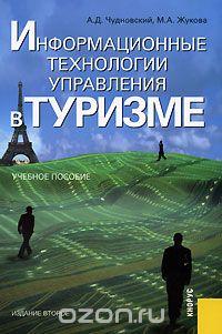 Информационные технологии управления в туризме