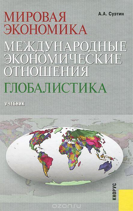 Мировая экономика. Международные экономические отношения. Глобалистика. Учебник