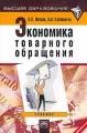 Экономика товарного обращения: Учебник. Серия: Высшее образование