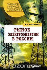 Рынок электроэнергии в России